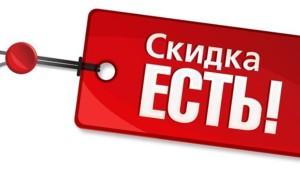 skidka_est